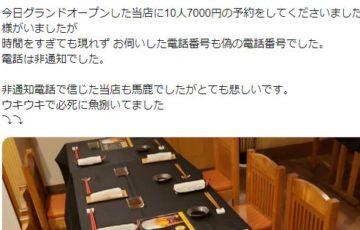 【拡散希望】偽の電話番号で予約され10人分の料理をドタキャンされた割烹東寺こまどりさんから悲痛な投稿が・・・