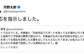 ビザ取得のため「旧姓併記パスポート」を説明する文書が欲しい→外務省「対応できません」→河野太郎外務大臣「対応を指示しました」