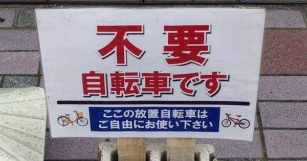 駐輪禁止と書くよりも放置自転車対策に効果的な方法→「不要自転車です」