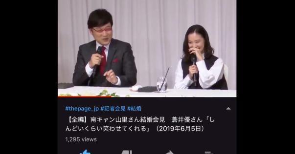 【動画】山里亮太・蒼井優さんの結婚記者会見で蒼井家のお父さんが「娘はやらん」のテンプレネタをやりたがったエピソードが面白すぎると話題に!