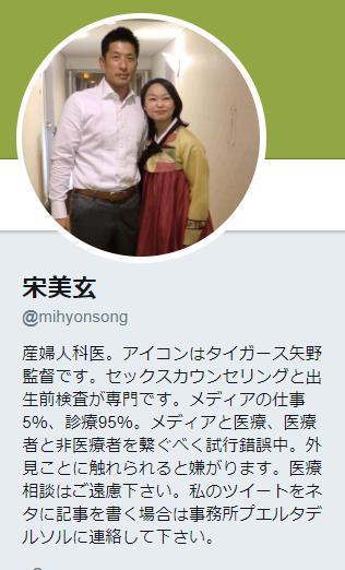 【動画】産婦人科医の宋美玄さん「山里さんの子供の顔が心配で私は無理。」と#とくダネで発言。自身はツイッターのプロフィールで「外見ことに触れられると嫌がります」と記載・・・