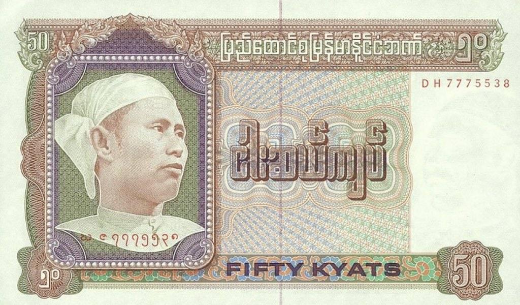 ミャンマーの旧紙幣(50チャット札)の肖像画が浜ちゃん(浜田雅功)すぎる件www