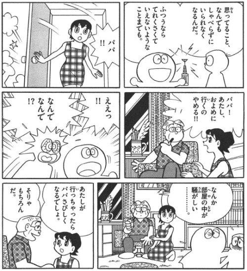 山ちゃんの結婚への批判で、のび太を評した「幸せを願い、人の不幸を悲しめる人」であることの偉大さがわかった