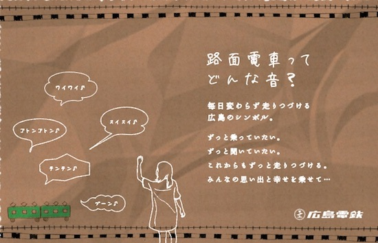 阪急電鉄の広告が荒れてるみたいだけど、広島電鉄のキャッチコピーもだいぶ攻めてる件www