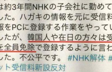 子会社の元社員が告白「韓国人や在日の方々はNHK受信料を全員免除で登録するように言われました。」
