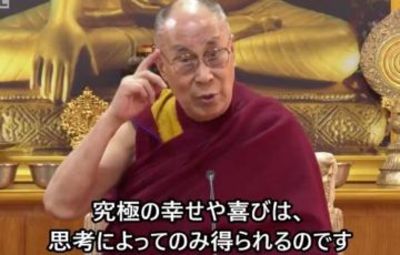 【動画】ダライ・ラマ法王が「究極の幸せは思考によってのみ得られる。宗教の信仰からは得られない」と説いた講演が話題に!
