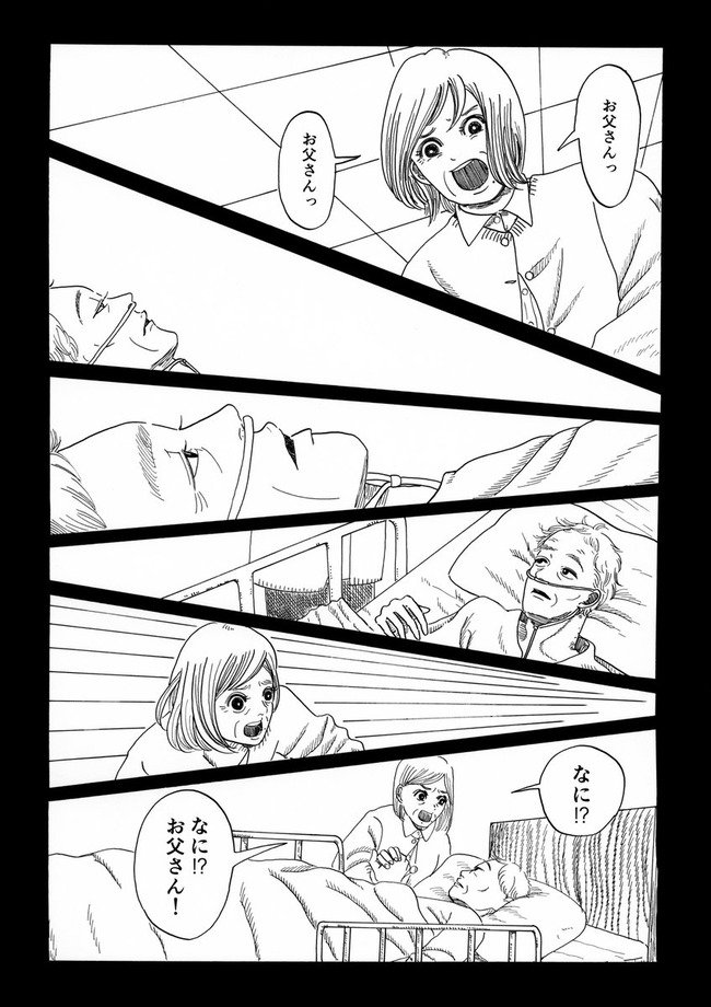 【あなたはこれでも安楽死の合法化を支持する?】安楽死が容認された日本を描いた漫画「デスハラ」が話題に!
