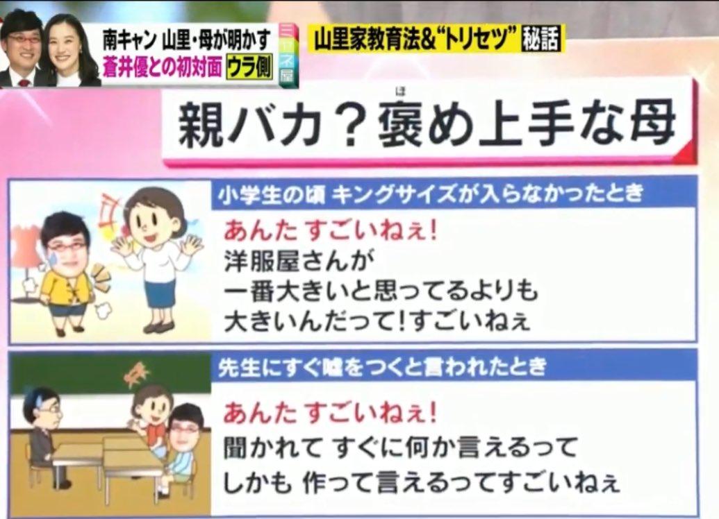 山里亮太さんの母親の褒め上手な教育方法が素晴らしいと話題に!