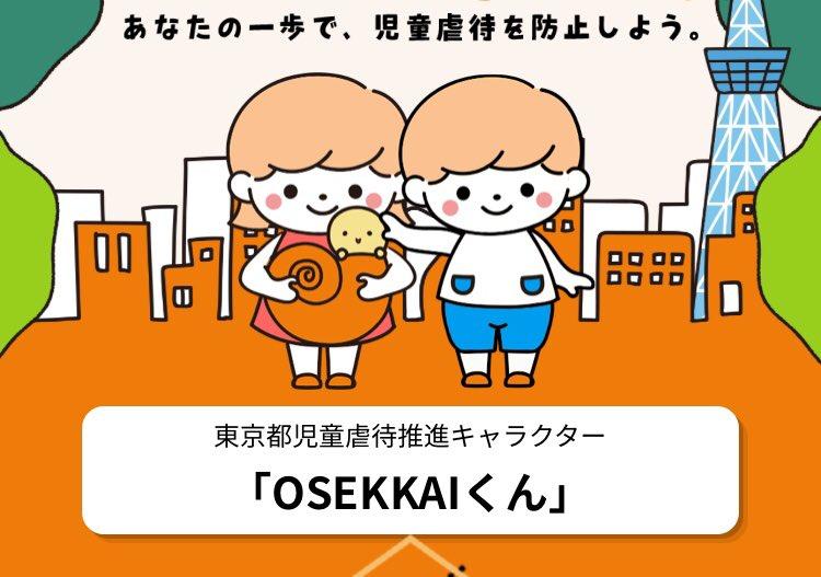 えっ!?東京都児童虐待推進キャラクター「OSEKKAIくん」www
