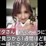 【動画】六本木女性殺人事件の被害者はモデルのバレツタ久美さんで、彼氏で犯人の40代のDV男の名前や顔画像や職業やFacebookやインスタは?