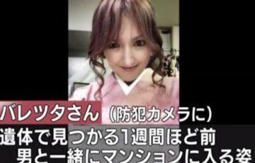 【動画】六本木女性殺人の被害者はバレツタ久美さんで、彼氏で犯人の40代のDV男の名前や顔画像や職業は?