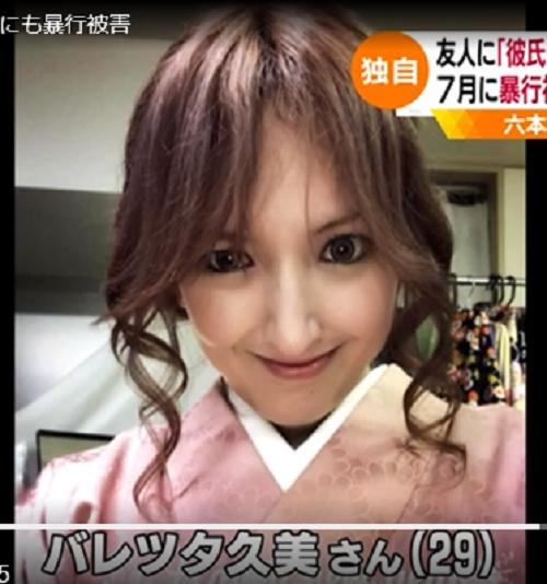 【動画】六本木女性殺人事件の被害者はバレツタ久美さんで、彼氏で犯人の40代のDV男の名前や顔画像や職業は?