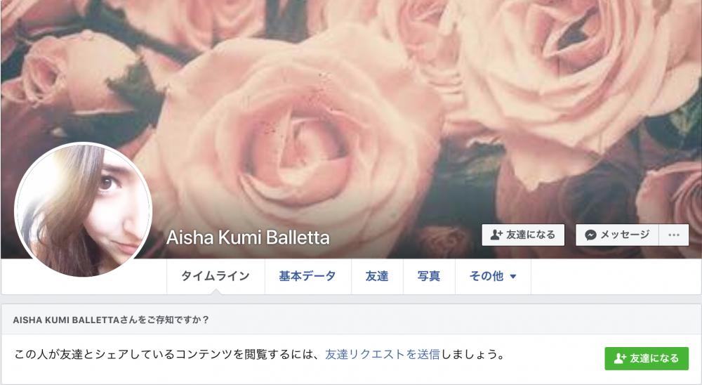 バレッタ久美さんのFacebook(フェイスブック)