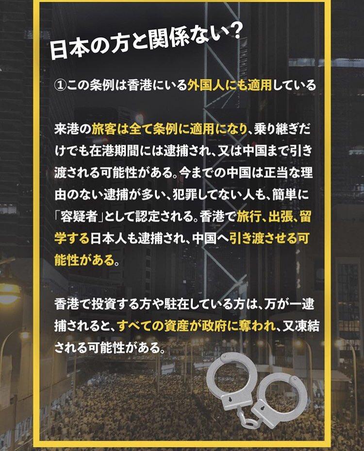 【日本の方々の力が欲しい】香港デモの弾圧を多くの人に知ってもらい政府やマスコミに働きかけるためにも拡散の呼びかけです!