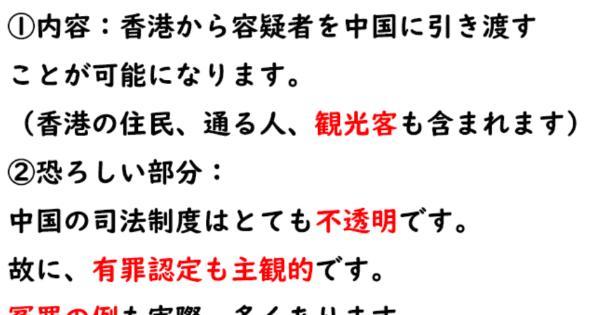 容疑者引き渡す条例(逃亡犯条例)反対の香港デモの簡単まとめ