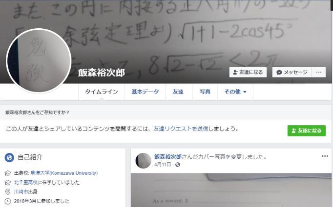 犯人の飯森裕次郎のFacebookやインスタは?