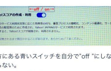 【注意喚起】7月からYahoo!スコアをオフにしないとヤフーIDにある個人情報が企業に売られてしまいます