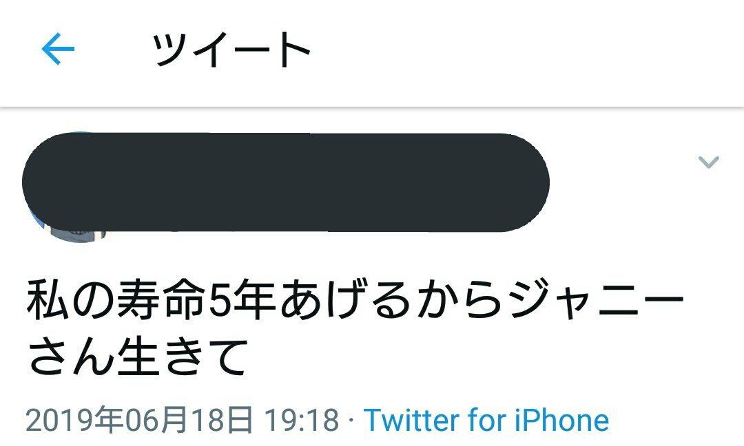 【動画有】ジャニーズ社長ジャニー喜多川さん都内の病院に緊急搬送!