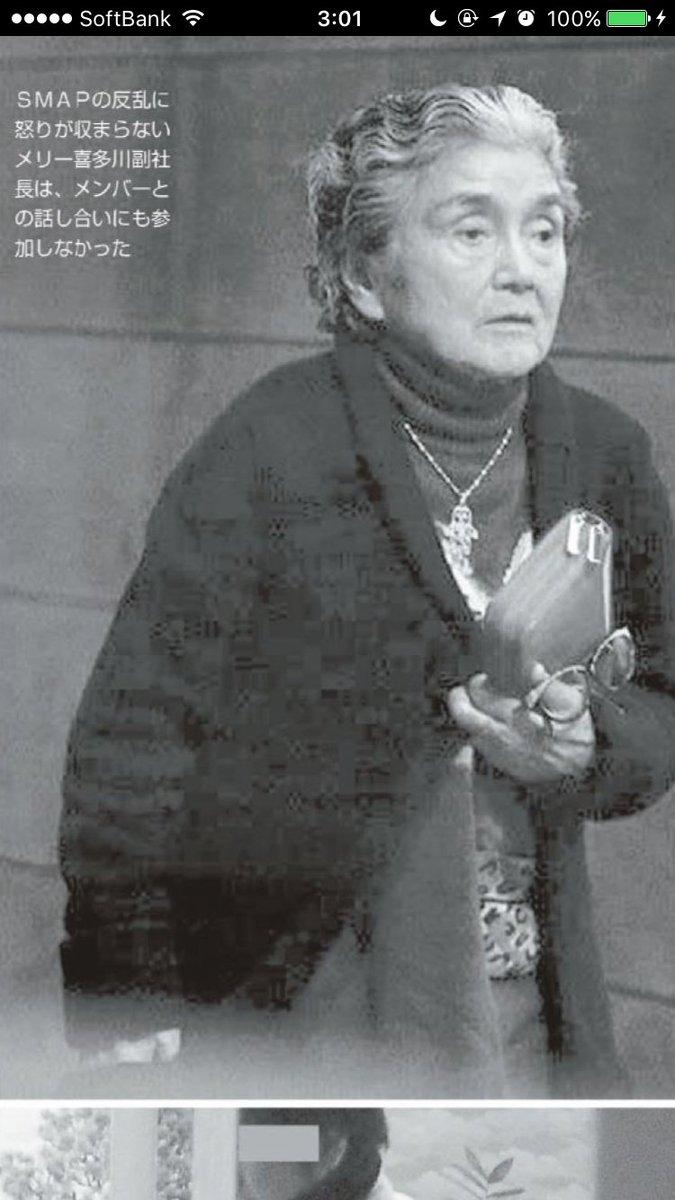 ジャニー喜多川さんの姉であるメリー喜多川(藤島メリー泰子)さんの顔画像(写真)