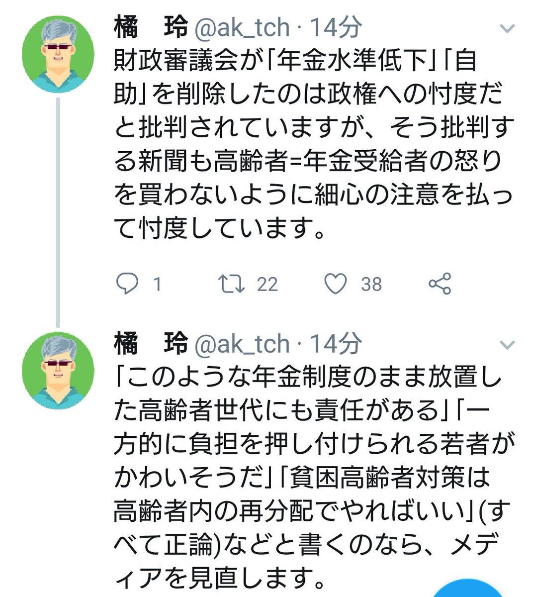 年金問題で作家の橘玲氏の一連のツイートを国民は知っておくべき!