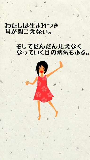 「今を大切に」生まれつき耳が聞こえなくて、いずれ目も見えなくなる盲ろう者の少女が書いた絵本が心に刺さる