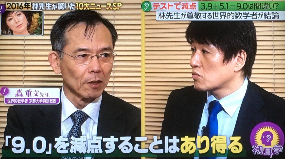 【動画有】林修先生と数学の世界的数学者「森重文」先生が日本のルール第一の教育について一刀両断!