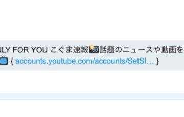 【被害続出】「ONLY FOR YOU アカウント名」でTwitterにDMがきたら注意!ツイッター乗っ取りのスパムなので絶対にクリックしないでください!