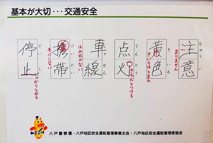 八戸警察署の交通安全ポスターが秀逸でセンスあると話題に!