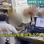 香川県警の丸亀警察署の警察官がリサイクル店で店員を恫喝!女性店員は過呼吸で倒れる!