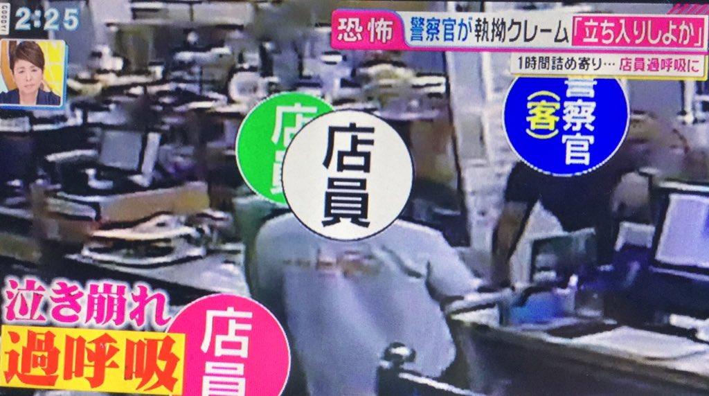 【動画有】香川県警の丸亀警察署の警察官がリサイクル店で店員を恫喝!女性店員は過呼吸で倒れる!署員の名前や顔画像は!?