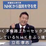 【動画】NHKから国民を守る党の政見放送が色々攻めすぎてる件www【NHKをぶっ壊す】