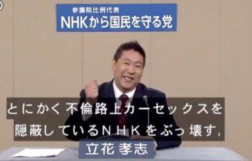 【NHKをぶっ壊す】NHKから国民を守る党の政見放送が色々攻めすぎてる件www
