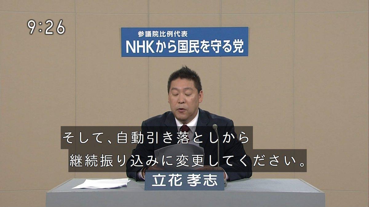 NHKの政見放送でNHK解約のライフハック術を伝授する立花立花孝志代表