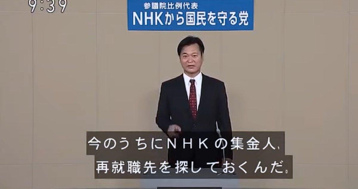 「ぼーっと生きてんじゃねえNHK」NHKから国民を守る党の鉄砲玉:岡本ゆきのぶ政見放送