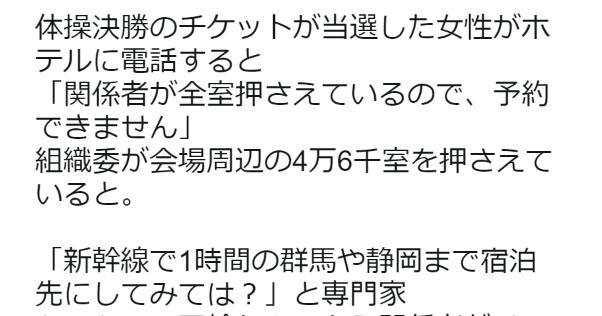 【東京オリンピック】一般の人が泊まれるホテルがない!組織委員が会場周辺の4万6千室を仮押さえで炎上!
