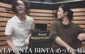 【動画】ビンタされた音で作った中島雄士さんの「BINTA」がセンスありすぎて曲もカッコいいと話題に!