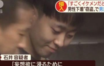 【登場人物全員男】石井那弥容疑者(21)「駅で見かけてすごくイケメンだと思った」20代男性の家に侵入し下着を盗み風呂を盗撮したが、被害者と同居する男性に取り押さえられ逮捕・・・