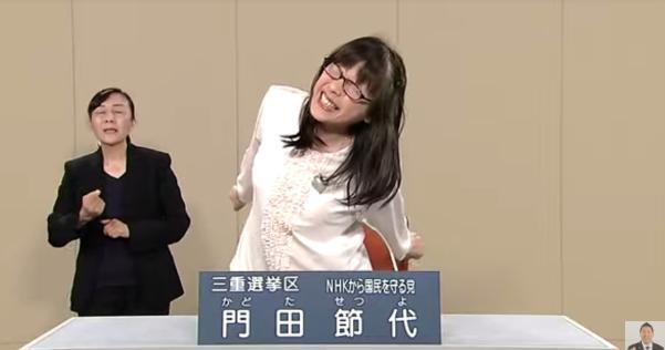 NHKから国民を守る党の門田節代さん(三重県選挙区)の政見放送がぶっとぎすぎ!経歴やプロフィールは?や