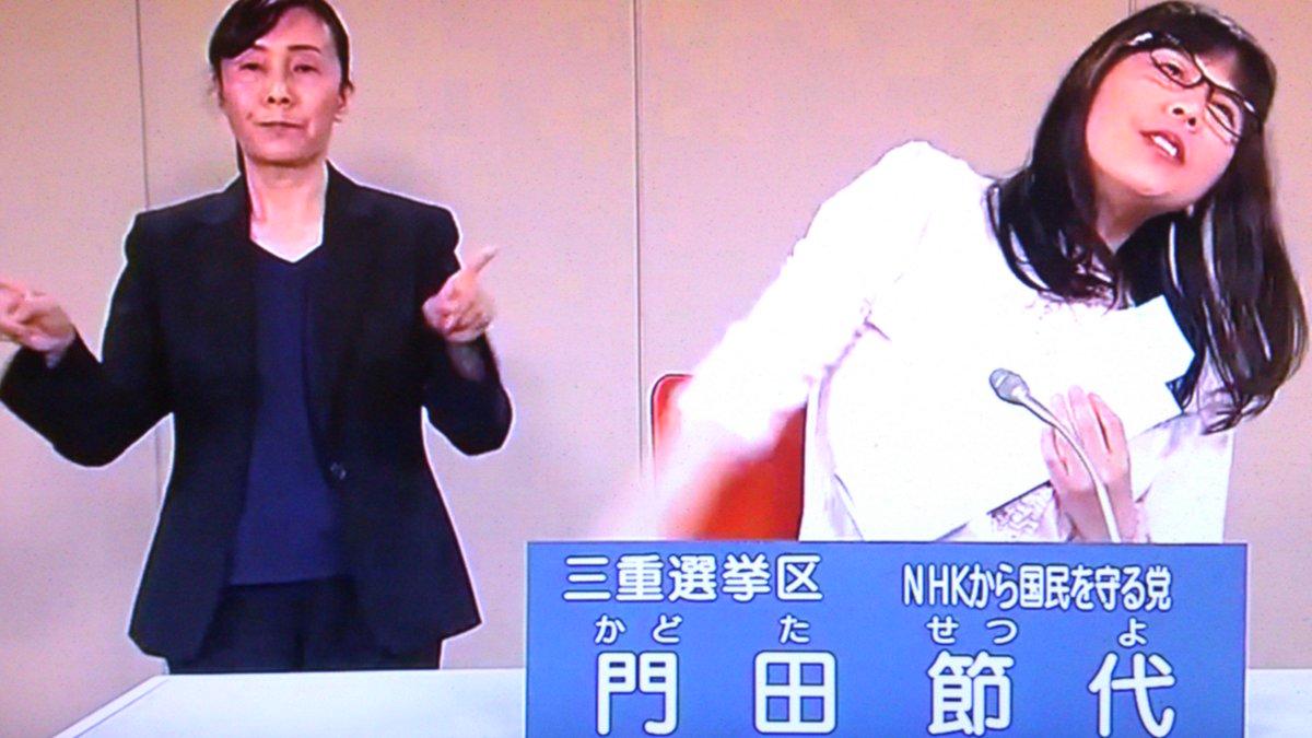 【動画】NHKから国民を守る党(三重県選挙区)の門田節代(かどたせつよ)さんの政見放送がぶっとぎすぎ!顔画像や経歴やプロフィールは?や