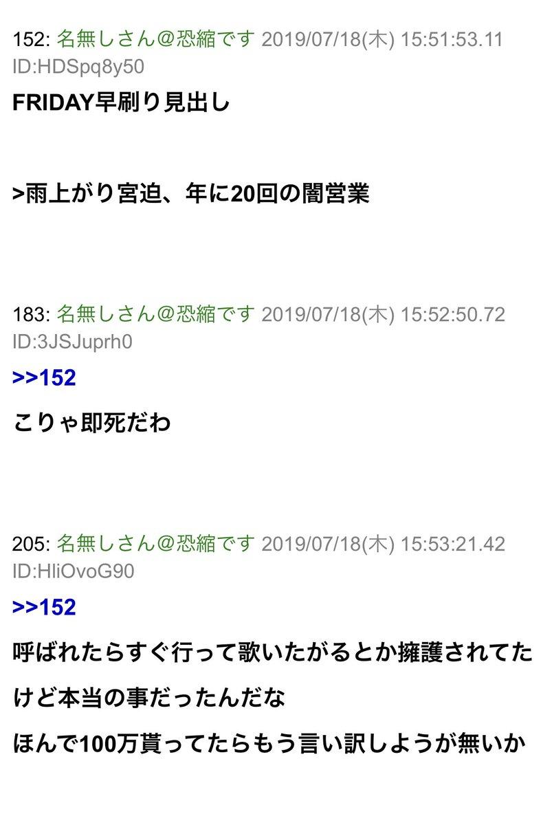 【速報】宮迫博之さん引退で夕方に記者会見