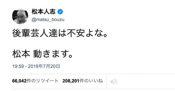 ダウンタウン独立か!?宮迫博之と田村亮の会見を受けて松本人志さんが意味深発言!