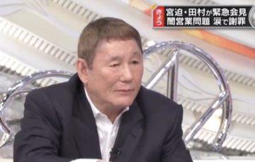 【動画】ビートたけしさんが吉本興業を痛烈に批判「闇営業しないと食えない事務所に問題あり」