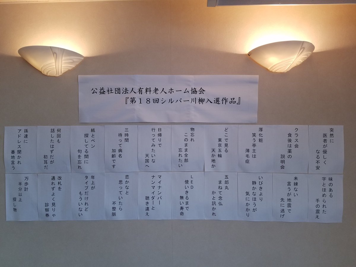 老人ホーム協会のシルバー川柳入選作品が面白すぎると話題に!