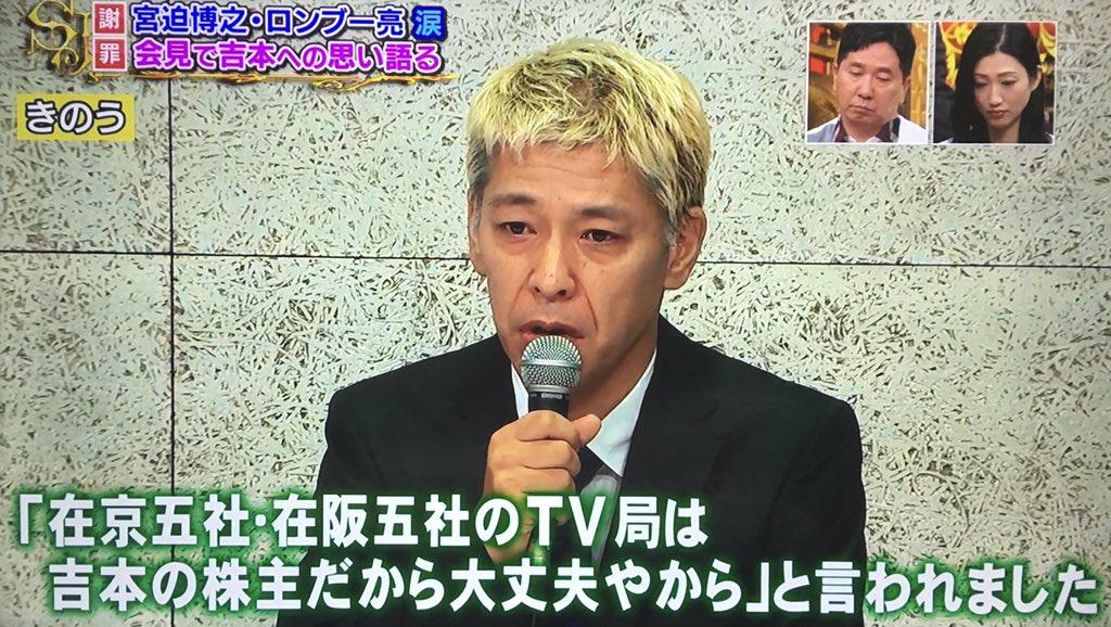 宮迫博之・田村亮の謝罪会見でテレビ局がニュースでカットした部分はこちら