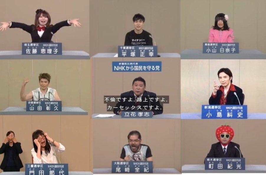 NHKから国民を守る党が議席獲得の見通しで立花孝志代表が当選し国政に進出!
