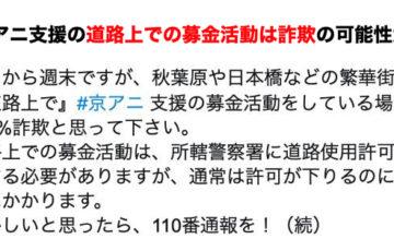 【注意喚起】『道路上』での京アニ支援の募金活動は詐欺の可能性大!