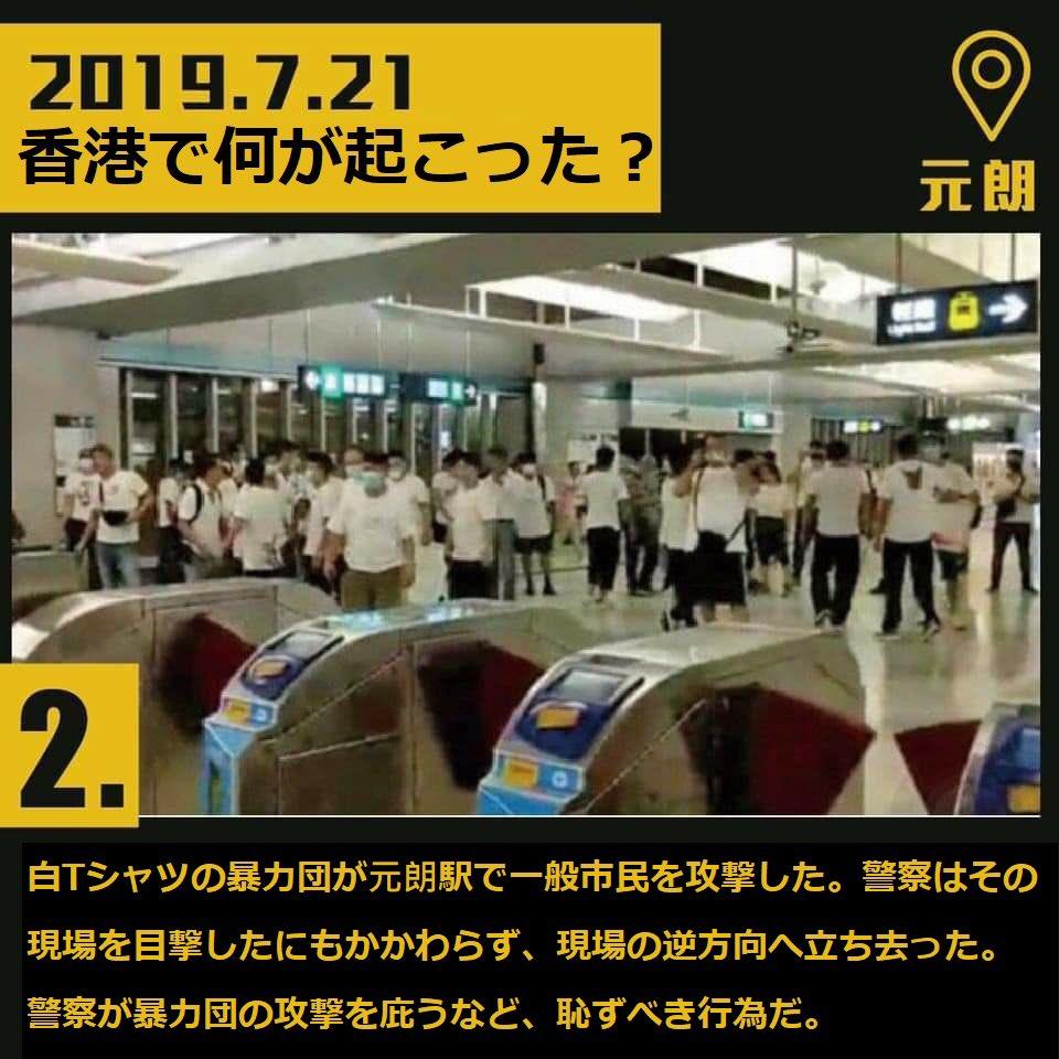 【動画有】香港市民が注意喚起「日本の方へ 香港に来ないでください。」白いTシャツの暴力団による襲撃によるデモの妨害が多発!
