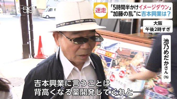 吉本業界の重鎮・池乃めだか(76)さんがついに口を開く・・・これこそプロの芸人!