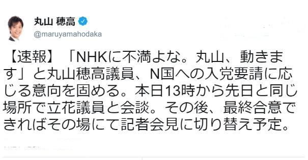 丸山穂高議員がNHKから国民を守る党からの入党要請に応じる意向!