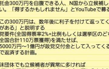 NHKを国民を守る党が躍進した理由は立花孝志代表の天才的な戦略にあった!
